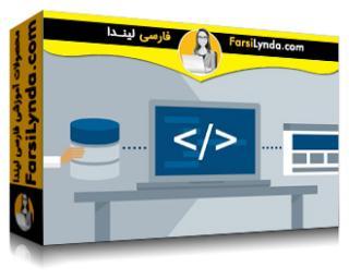 لیندا _ آموزش فریمورک های MVC برای ساخت برنامه های وب با پی اچ پی (با زیرنویس)