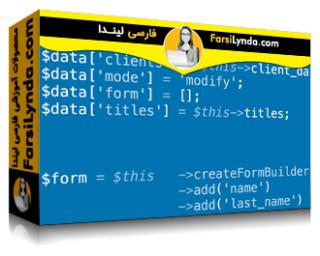 لیندا _ آموزش ساخت برنامه های وب مدرن با Symfony 3 (با زیرنویس فارسی AI)