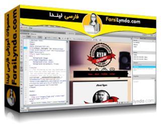 لیندا _ آموزش ساخت یک وب سایت با دریم ویور CC (با زیرنویس فارسی AI)