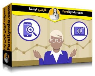 لیندا _ آموزش مبانی بازاریابی آنلاین (با زیرنویس فارسی AI)