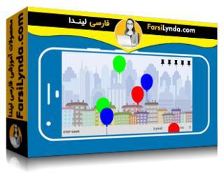 لیندا _ آموزش ساخت یک بازی با Android SDK (با زیرنویس فارسی AI)