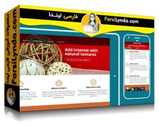 لیندا _ آموزش طراحی سایت واکنشگرا Responsive (با زیرنویس)