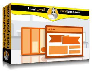 لیندا _ آموزش ادوب انیمیشن CC: ایجاد آگهی بنر HTML5 (با زیرنویس)
