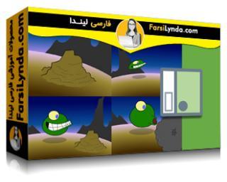لیندا _ آموزش ادوب انیمیت CC: انیمیشن (با زیرنویس)