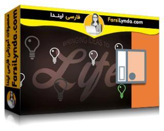 لیندا _ آموزش ادوب انیمیت CC برای طراحان وب (با زیرنویس)