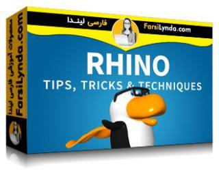 لیندا _ آموزش راینو : نکات، ترفندها و تکنیک ها (با زیرنویس)