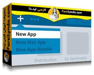 لیندا _ آموزش توسعه برنامه های iOS 11 : توزیع برنامه (با زیرنویس فارسی AI)