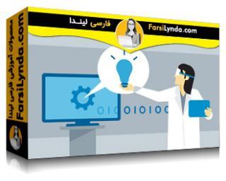 لیندا _ آموزش مبانی هوش مصنوعی : ماشینهای متفکر (با زیرنویس)