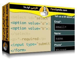 لیندا _ آموزش ساخت فرمهای HTML5 با دریم ویور (با زیرنویس)