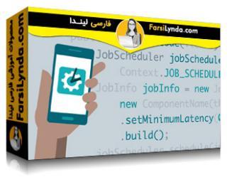 لیندا _ آموزش توسعه اندروید : برنامه نویسی همزمان (با زیرنویس فارسی AI)