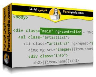 لیندا _ آموزش AngularJS 1 (با زیرنویس فارسی AI)