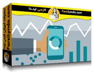 لیندا _ آموزش تجزیه و تحلیل اَپ های موبایل برای توسعه دهندگان (با زیرنویس)