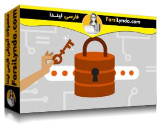 لیندا _ آموزش دیتابیس اوراکل  12c: امنیت (با زیرنویس)