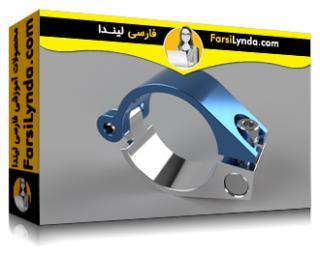 لیندا _ آموزش طراحی برای فلز  با فیوژن 360 (با زیرنویس)