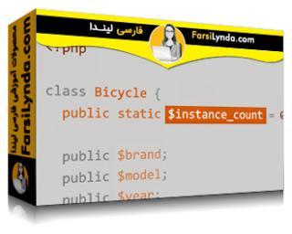لیندا _ آموزش برنامه نویسی شی گرا (OOP) در پی اچ پی (با زیرنویس)