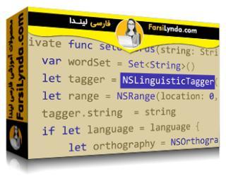 لیندا _ آموزش ساخت اَپ های iOS : آموزش Core ML (با زیرنویس)
