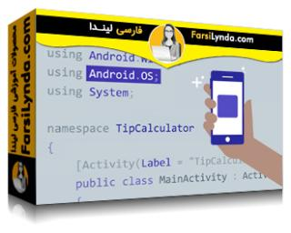 لیندا _ آموزش مقدمه ای بر Xamarin.Android (با زیرنویس فارسی AI)