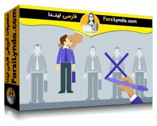 لیندا _ آموزش نحوه استخدام، مدیریت و بیرون کردن کارمندان (با زیرنویس فارسی AI)