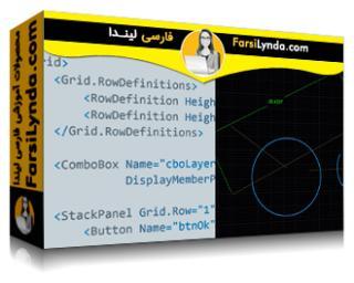 لیندا _ آموزش ساخت Add-ins برای اتوکد با استفاده از VB.NET (با زیرنویس)