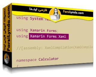 لیندا _ آموزش XAML در زامارین فرم (با زیرنویس فارسی AI)