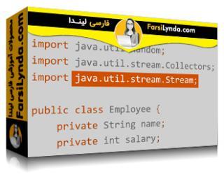 لیندا _ آموزش برنامه نویسی Functional با Streams در جاوا 9 (با زیرنویس)