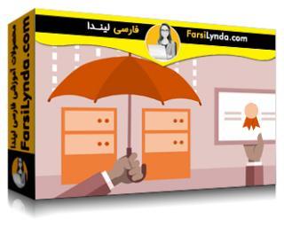 لیندا _ آموزش گواهینامه (CompTIA Security+ (SY0-501 بخش 5: مدیریت ریسک (با زیرنویس)