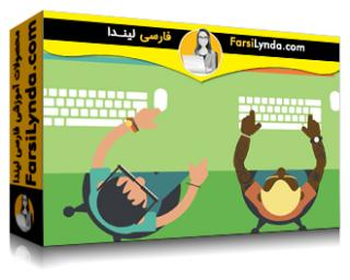 لیندا _ آموزش طراحی موشن گرافیک : ترکیببندی (با زیرنویس)