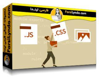 لیندا _ آموزش Webpack 3 (با زیرنویس)