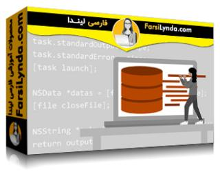 لیندا _ آموزش پایگاه های داده برای توسعه دهندگان Node.js (با زیرنویس)