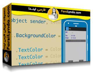 لیندا _ آموزش منابع و استایل ها در زامارین فرم (با زیرنویس فارسی AI)
