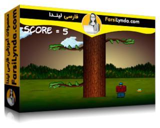 لیندا _ آموزش ساخت بازی با سی پلاس پلاس بخش 1 (با زیرنویس)