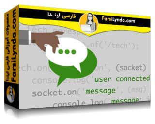 لیندا _ آموزش Node.js: وب Real-Time با Socket.IO (با زیرنویس فارسی AI)