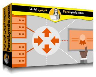 لیندا _ آموزش کسب گواهی (CCNP Routing (300-101 : روتر و امنیت مسیریابی (با زیرنویس)