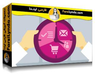 لیندا _ آموزش مبانی مدیریت زمان و کارایی بیشتر (با زیرنویس)