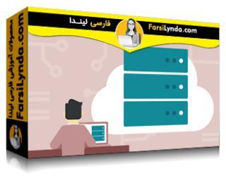 لیندا _ آموزش مبانی برنامه نویسی : دیتابیس (با زیرنویس)