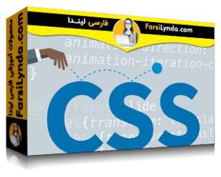 لیندا _ آموزش انیمیشن در CSS (با زیرنویس فارسی AI)