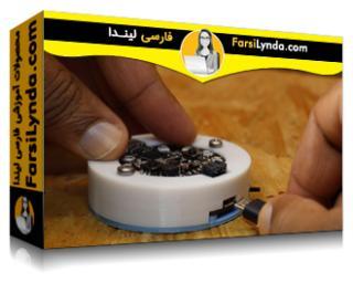 لیندا _ آموزش Fusion 360: ساخت و پرینت سه بعدی محفظه یک محصول (با زیرنویس)