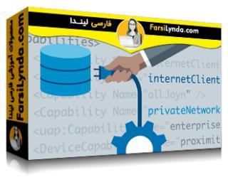 لیندا _ آموزش تولید اپلیکیشن با UWP (بخش 4): شبکه و ذخیره سازی (با زیرنویس فارسی AI)