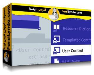 لیندا _ آموزش تولید اپلیکیشن با UWP (بخش 3): کنترل های سفارشی و پیشرفته (با زیرنویس)
