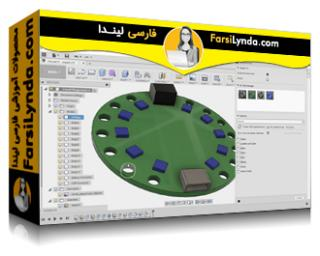 لیندا _ آموزش فیوژن 360: مدلسازی قطعات ساده (با زیرنویس فارسی AI)