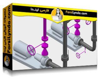 لیندا _ آموزش جامع مدیریت اتوکد Plant 3D (با زیرنویس)