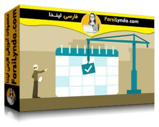 لیندا _ آموزش مدیریت ساخت و ساز: برنامه ریزی و زمان بندی در پروژه (با زیرنویس)