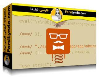 لیندا _ آموزش JHipster: ساخت و نصب میکروسرویس های اسپرینگ بوت (با زیرنویس فارسی AI)