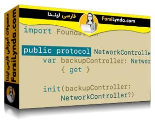 لیندا _ آموزش سوئیفت 4: برنامه نویسی پروتکل گرا (با زیرنویس فارسی AI)