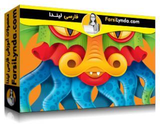 لیندا _ آموزش طراحی گرافیک برداری: رنگ و جزئیات (با زیرنویس)