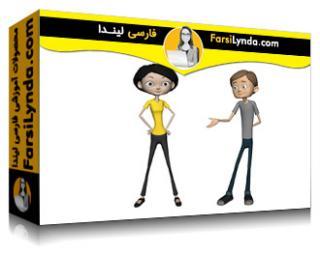 لیندا _ آموزش کاراکتر انیمیشن (با زیرنویس فارسی AI)