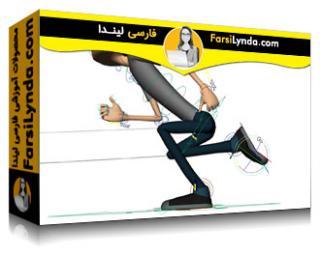 لیندا _ آموزش کاراکتر انیمیشن: حرکت (با زیرنویس)