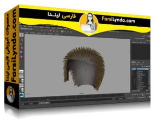 لیندا _ آموزش مایا: ساخت مو با nHair (با زیرنویس فارسی AI)