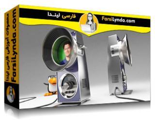 لیندا _ آموزش طراحی رندر محصول در راینو و ویری (با زیرنویس فارسی AI)