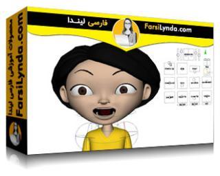 لیندا _ آموزش کاراکتر انیمیشن : گفتگو (با زیرنویس فارسی AI)